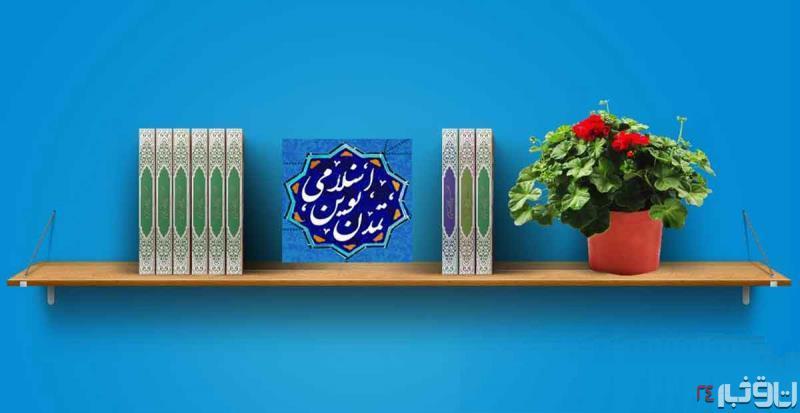 پیوست الگوی پیشرفت اسلامی برای برنامه ششم چگونه تدوین شد؟/گزارشی از مفاهیم موثر بر تدوین پیوست الگوی پیشرفت برای برنامه ششم کشور