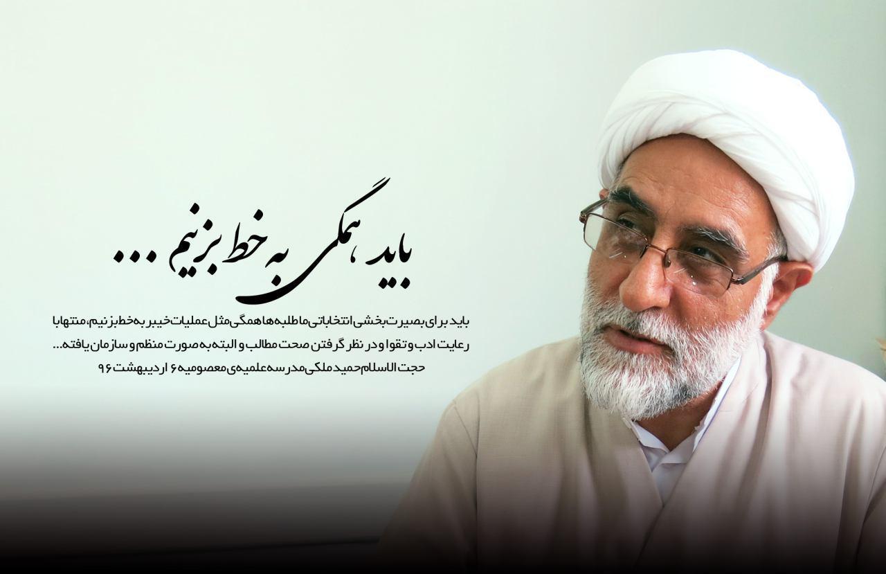 حجت الاسلام ملکی از انتخابات میگوید+فیلم