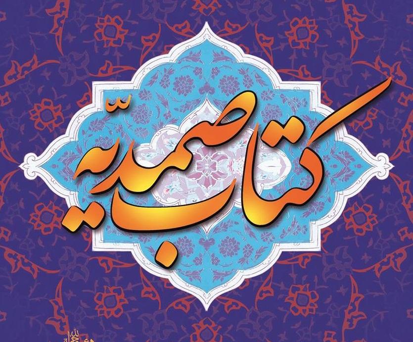دانلود متن عربی کتاب صمدیه، نموداری شده در محیط پاورپوینت + فایل PDF