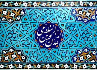 تمدن نوین اسلامی