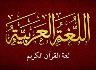 نحو عربی زبان عربی آموزش عربی