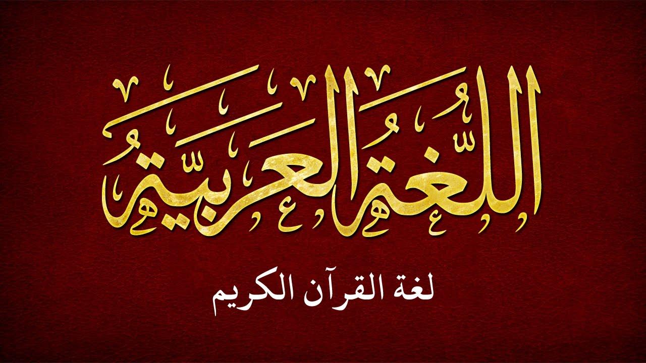 نمودار آشنایی اجمالی با فرهنگ های لغت عربی