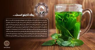 پوستر طب سنتی ایرانی - اسلامی شماره یازده