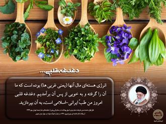 پوستر طب سنتی ایرانی - اسلامی شماره سه
