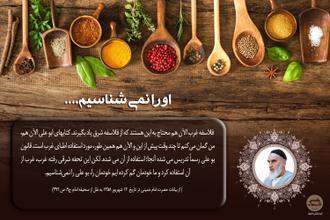 پوستر طب سنتی ایرانی - اسلامی شماره هشت