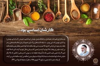 پوستر طب سنتی ایرانی - اسلامی شماره نه