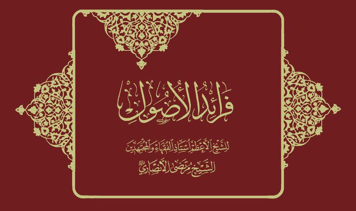 دانلود فایل ورد بازآرایی، فهرست سازی، کلمه شماری، نکته گذاری و ساختاریابی شده رساله قطع از رسائل شیخ انصاری رحمه الله