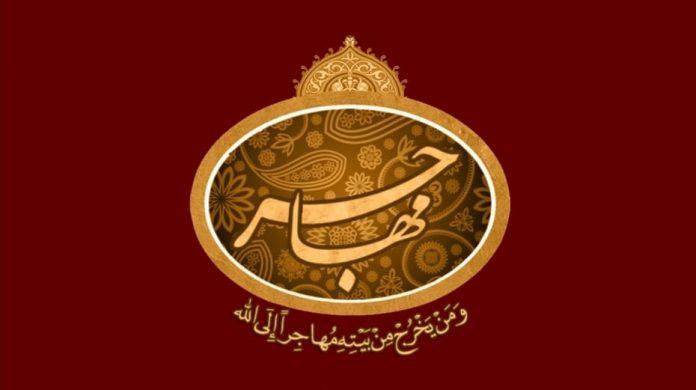برنامه مهاجر آشنایی با دانشگاهیان حوزوی